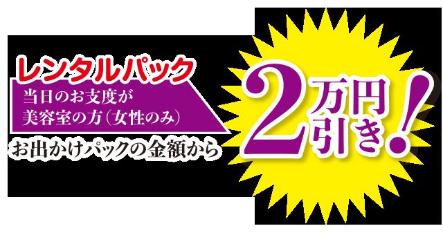 2万円引き