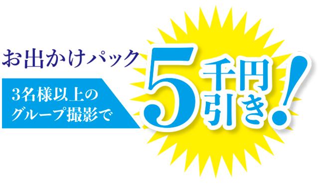 5000円引き
