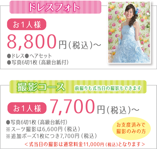 ドレスフォト8,000円+(税)〜、撮影コース7,000円+(税)〜