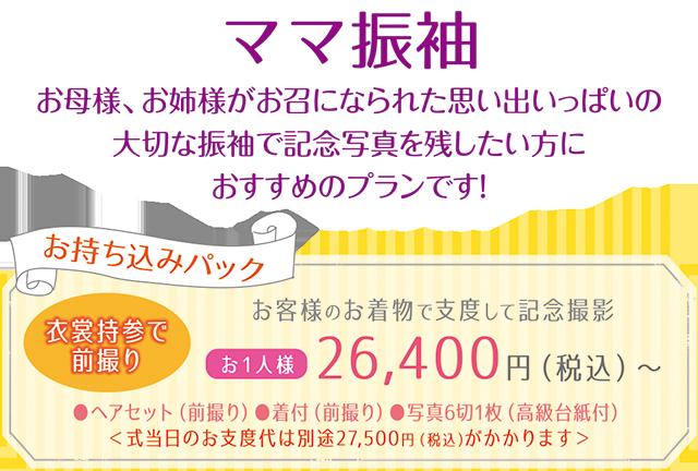 お持ち込みパック24,000円+(税)〜
