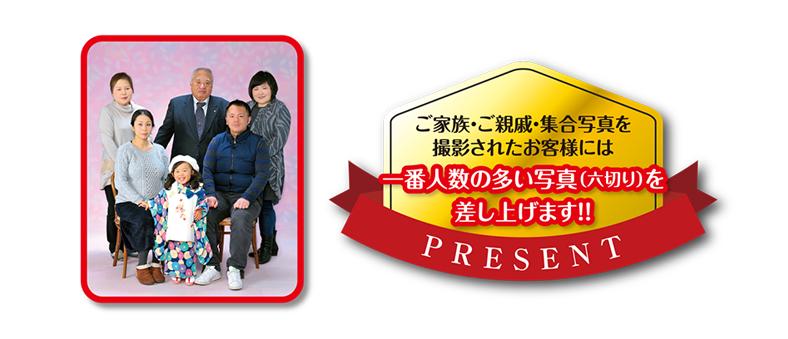 ご家族・ご親戚・集合写真を撮影されたお客様には一番人数の多い写真(六切り)を差し上げます!!