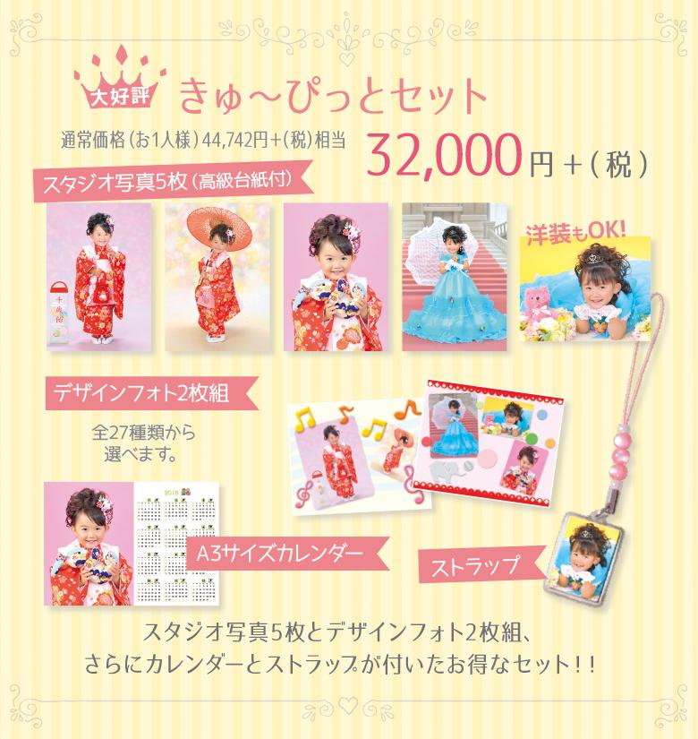 きゅ〜ぴっとセット32,000円+(税)