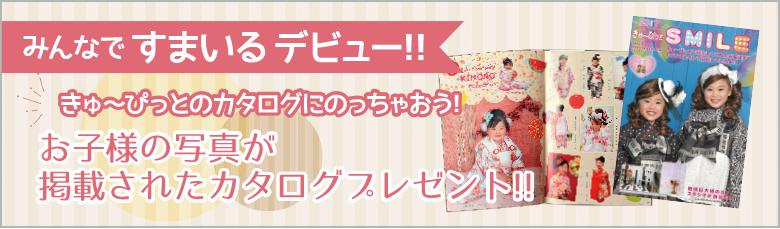 みんなですまいるデビュー!!お子様の写真が掲載されたカタログプレゼント!!