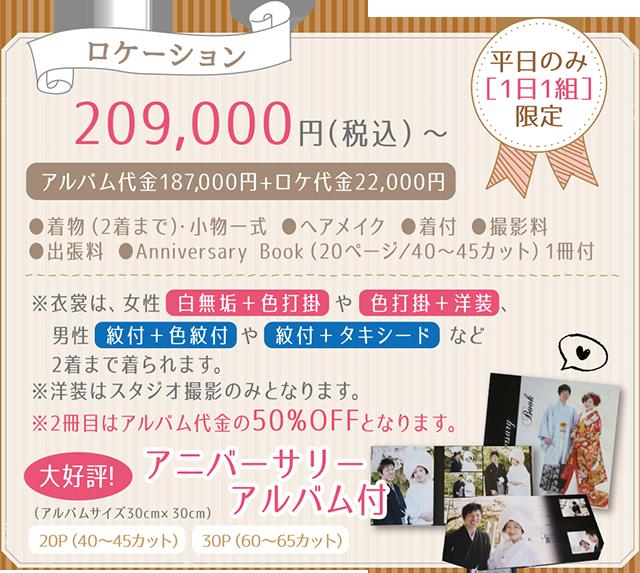ブライダル・婚礼写真 ロケーションフォト・ロケーション撮影