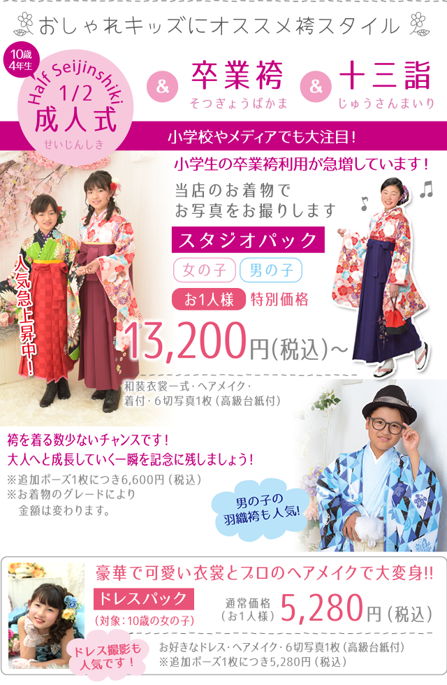 おしゃれキッズにオススメ袴スタイル『ハーフ成人式』『卒業袴』『十三詣』