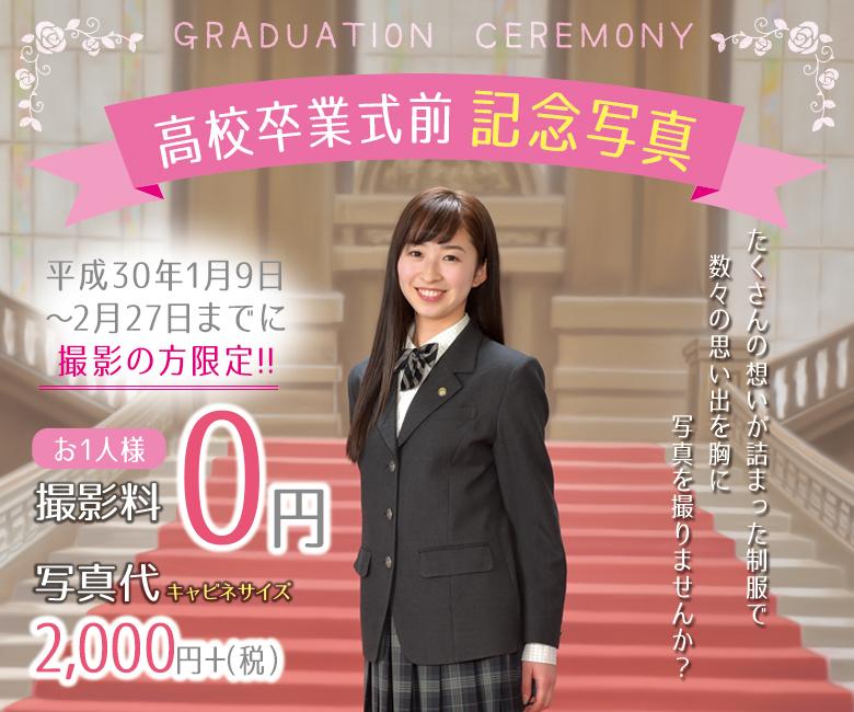 高校卒業式前記念写真「たくさんの想いが詰まった制服で、 数々の思い出を胸に写真を撮りませんか?」撮影料0円キャビネサイズ写真2,000円+(税)