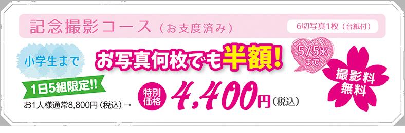 入園入学&卒園卒業 記念撮影コース(お支度済み)撮影料 無料!小学生までお1人様5,000円+(税)