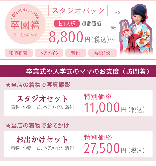 卒園袴スタジオパック8,000円+(税)〜