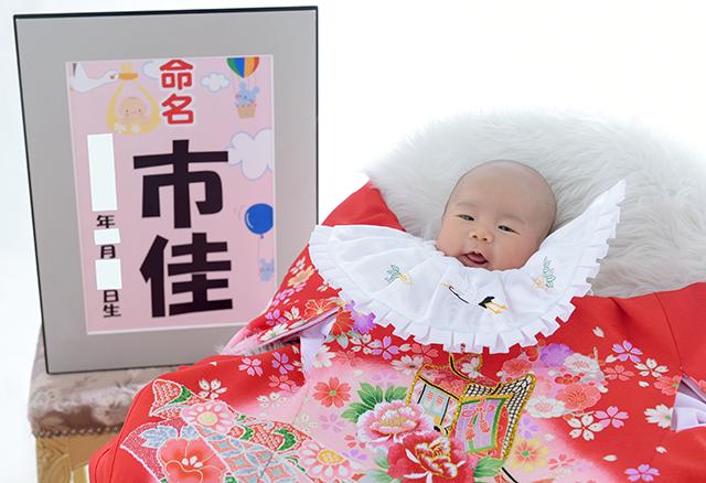 赤ちゃんと命名写真