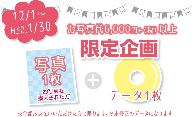 お写真代6,000円+(税)以上限定企画 写真1枚購入された方データ1枚プレゼント