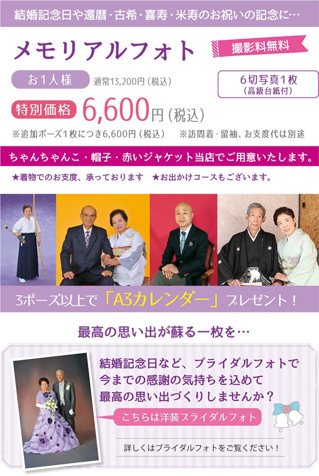 結婚記念日や還暦・古希・喜寿・米寿のお祝いの記念に…メモリアルフォト