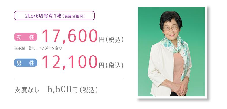 エンディングフォト 2Lor6切or4切写真1枚(高級台紙付)女性16,000円+(税)男性11,000円+(税)支度なし6,000円+(税)