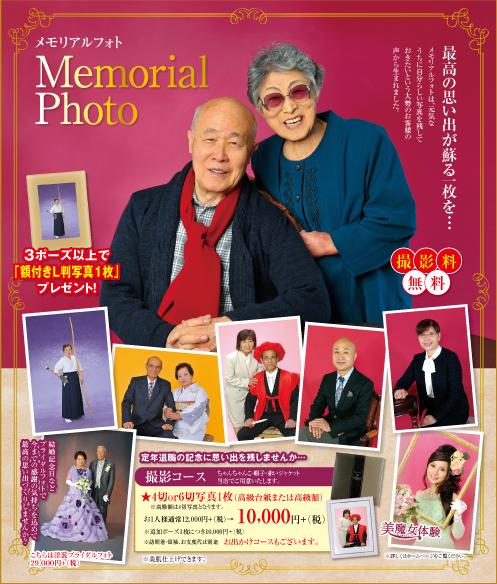 メモリアルフォト・還暦や肖像写真などお祝い事などに。